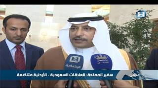 سفير المملكة لدى الأردن: العلاقات السعودية - الأردنية متناغمة