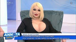 Ιβάνα Βλαντισλάβα: Ξόδεψε 110.000 λίρες για να μοιάζει σε κούκλα - Αννίτα Κοίτα 12/10/2019 | OPEN TV
