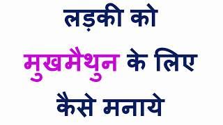 लड़की को मुखमैथुन के लिए कैसे मनाये – Mukh maithun Kaise Kare