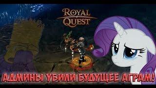 Royal Quest - АГРОВ БОЛЬШЕ НЕТУ!