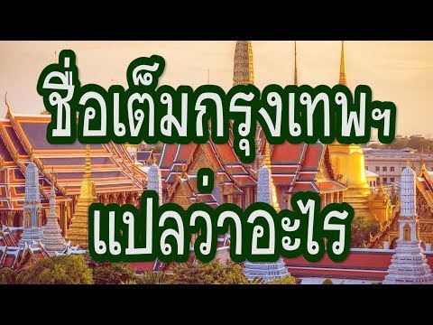 ชื่อเต็มกรุงเทพมหานคร - แปลว่าอะไร