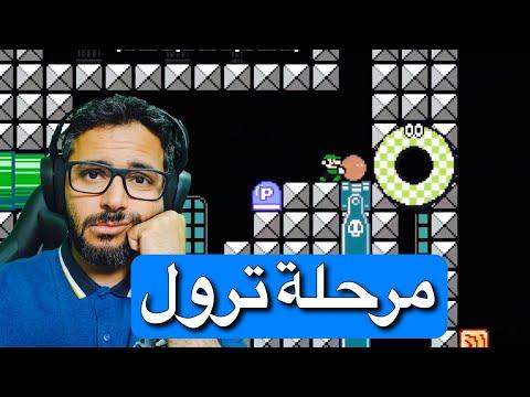 سوبر ماريو ميكر 2 مرحلة ترول من جلال | Super Mario Maker 2 troll lvl