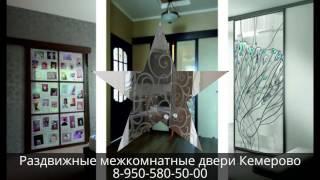 Раздвижные межкомнатные двери Кемерово(, 2016-09-22T11:20:53.000Z)