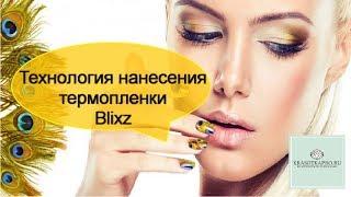 Технология нанесения термопленки Blixz