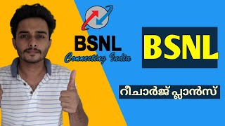 BSNL Best Recharge Plans Malayalam Video | RS Tech Vlogs | BSNL Recharge Offers Malayalam