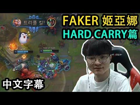 SKT FAKER 姬亞娜 [ HARD CARRY 篇 ] (中文字幕)