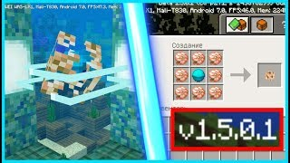 ВЫШЕЛ Minecraft 1.5.0.1, ДОБАВИЛИ ПОДВОДНЫЙ ПРОВОДНИК НОВЫЙ ЭФФЕКТ