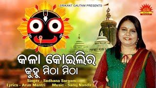 Kala Koilira Kuhu Mitha Mitha | Kasturi | Sadhana Sargam | Arun Mantri | Saroj Nanda