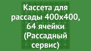 Кассета для рассады 400x400, 64 ячейки (Рассадный сервис) обзор РС0098