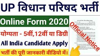 UP Vidhan Parishad recruitment 2020 | UPLCS Online Form 2020 |  UP Vidhan Parishad Online Form 2020