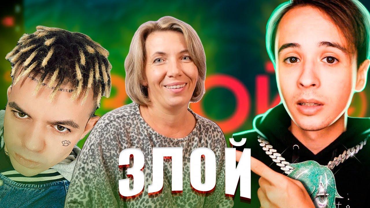 Реакция МАМЫ на SLAVA MARLOW & ЭЛДЖЕЙ - ЗЛОЙ