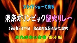 [HD]1964・東京オリンピック聖火リレー(北九州市の今昔・番外編)