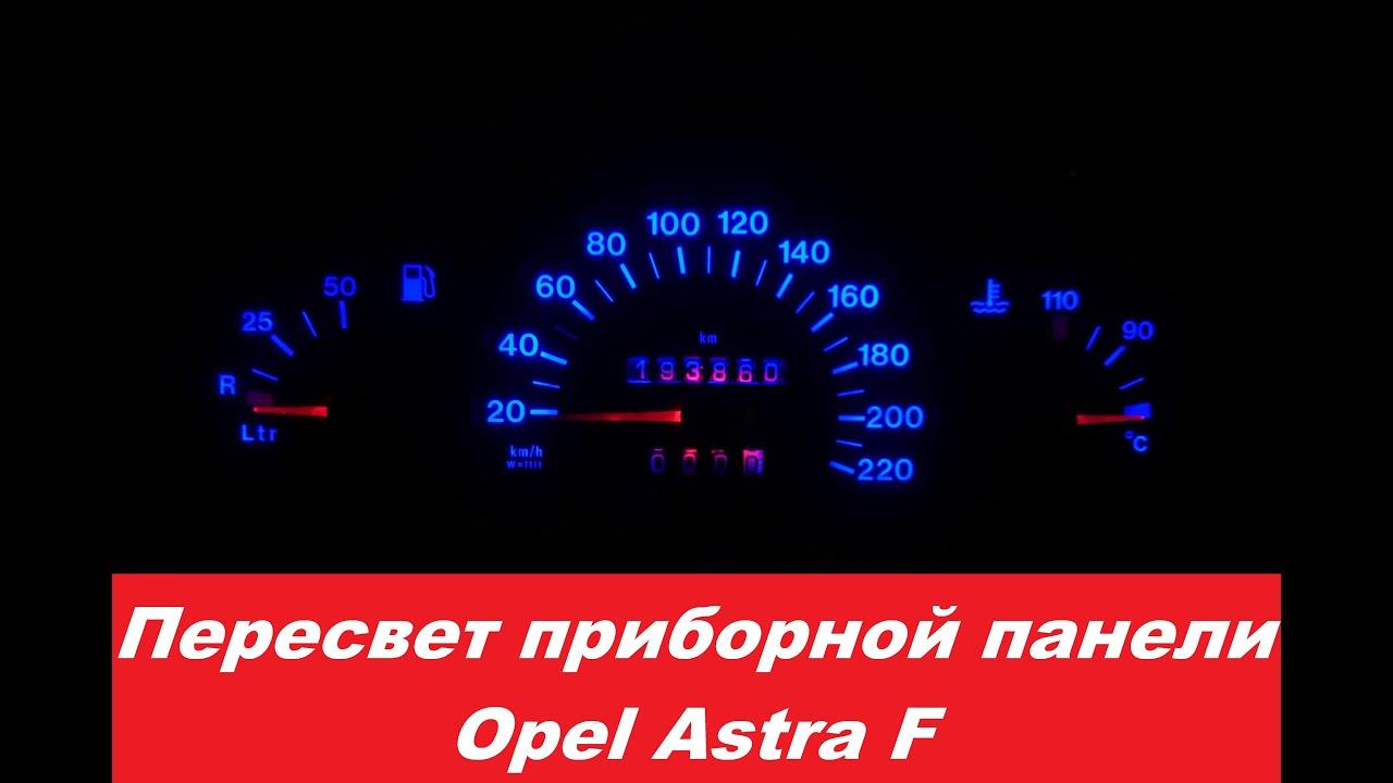 """""""COMFORT LIGHT"""" Пересвет/тюнинг приборных панелей. Opel Astra F"""