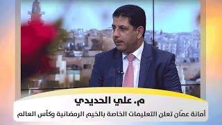م. علي الحديدي -  أمانة عمّان تعلن التعليمات الخاصة بالخيم الرمضانية وكأس العالم