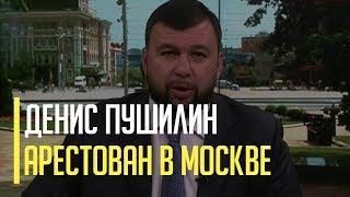 """Срочно! В Москве арестован Пушилин за """"помощь Украине"""". Грядут большие перемены"""