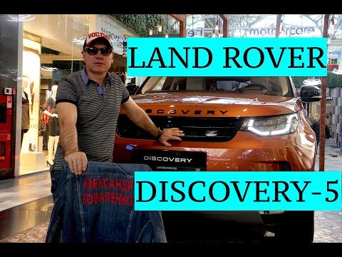 Land Rover Discovery-5 тест драйв от Александра Коваленко, 1-часть