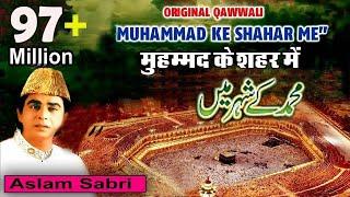 Har Dard Ki Dawa Hai Muhammad Ke Shahar Me Full Qawwali (Aslam Sabri Qawwal) | Popular Islamic Songs