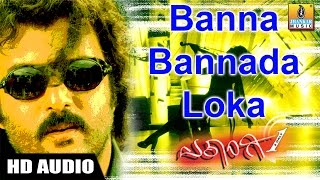 Banna Bannada Loka - Ekangi  - Kannada Movie