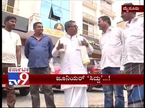 See What Junior Siddaramaiah Speaks About His Popularity In Mysore?