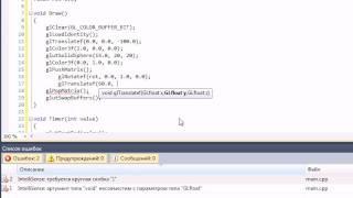 C++ & OpenGL Урок 10. Стек. glRotatef подробнее. Модель атома.