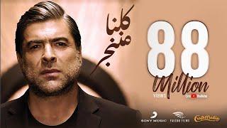 Wael Kfoury - Kelna Mnenjar 2021 | وائل كفوري - كلنا مننجر