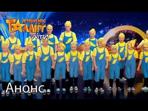 Самое весомое нашествие талантов! – Україна має талант Діти 2. Смотрите 22 апреля