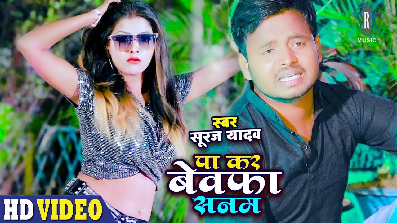 Pa Kar Bewafa Sanam Ko | Suraj Yadav | पा कर बेवफा सनम | Superhit Bhojpuri Song