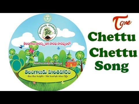Harith Haaram Songs || Chettu Chettu || Telangana Ku Haritha Haram