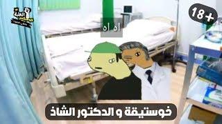 خوستيقة و الدكتور الشاذ 18+