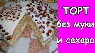 Торт низкокалорийный для худеющих рецепт правильного питания