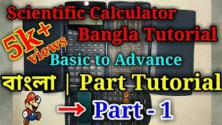 Scientific Calculator Basic Bangla Tutorial | how to use scientific calculator | SC | Part 1