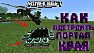 КАК ПОПАСТЬ В ЭНДЕР МИР В Minecraft PE 0.17.0 ? КАК ПОСТРОИТЬ ПОРТАЛ КРАЯ В Minecraft PE ??(Спонсор - https://www.youtube.com/channel/UCSCcEtrQOsZktSF6MuY_Zyw Скачать Minecraft PE 0.17.0 ..., 2016-11-13T12:39:13.000Z)