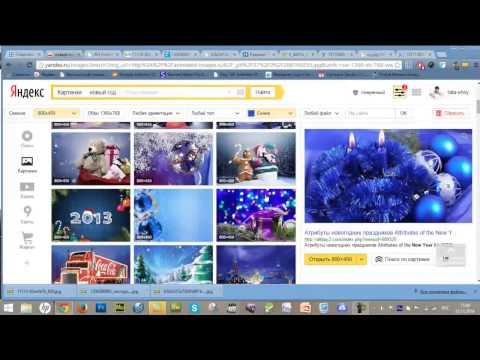 Как найти нужные картинки на Яндексе и скачать. Новый сервис картинок