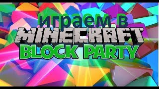 BlockParty 3/5 (VIMEWORLD)