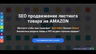 SEO продвижение листинга товара на AMAZON ➤ Ваш Best Seller! Amazon Choice! ➤ Продвижение на Амазон