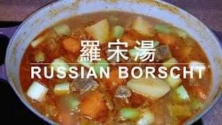 ★ 羅宋湯 一 簡單做法 ★   Hong Kong Style Russian Borscht Easy Recipe