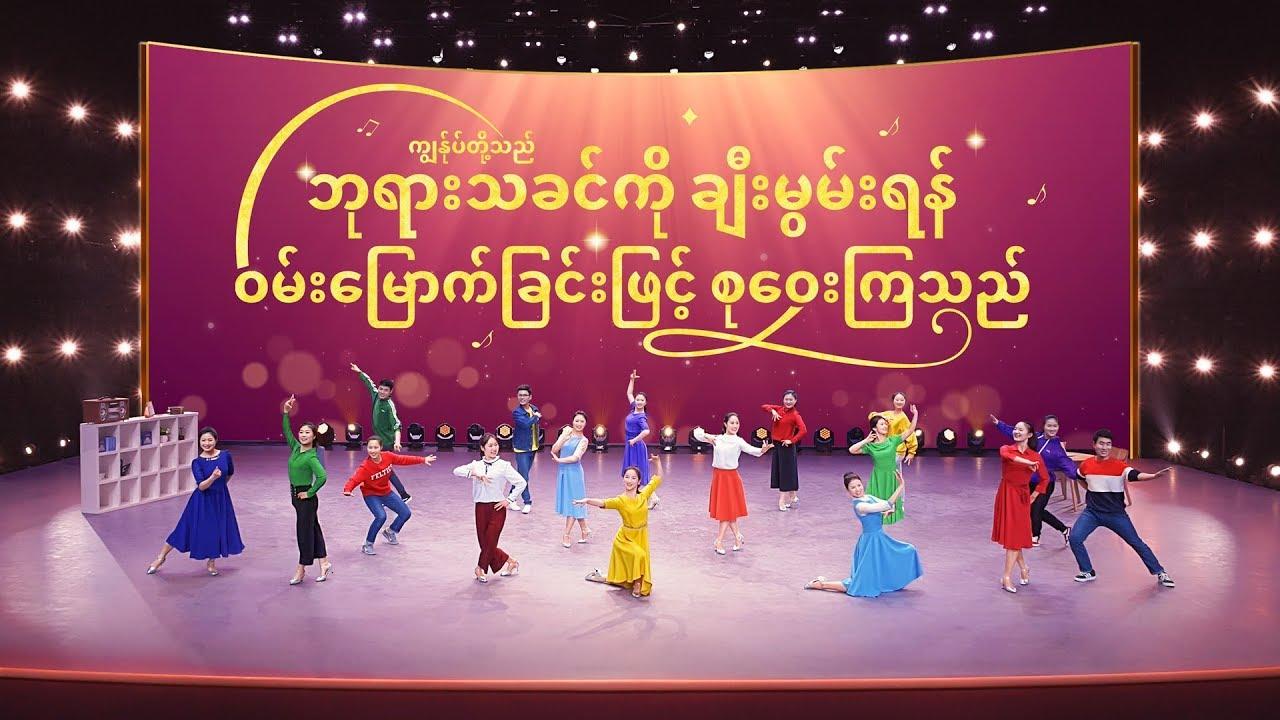 Myanmar Christian Dance (ကျွန်ုပ်တို့သည် ဘုရားသခင်ကို ချီးမွမ်းရန် ဝမ်းမြောက်ခြင်းဖြင့် စုဝေးကြသည်)