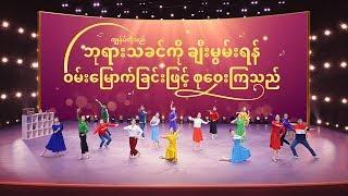 Myanmar gospel dance (ကျွန်ုပ်တို့သည် ဘုရားသခင်ကို ချီးမွမ်းရန် ဝမ်းမြောက်ခြင်းဖြင့် စုဝေးကြသည်)