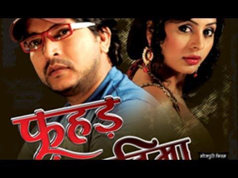 Phoohar Sanima│Bhojpuri Movie | Ajay Dixit, Archana Singh