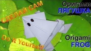 Оригами лягушка из бумаги. ЛЕГКО