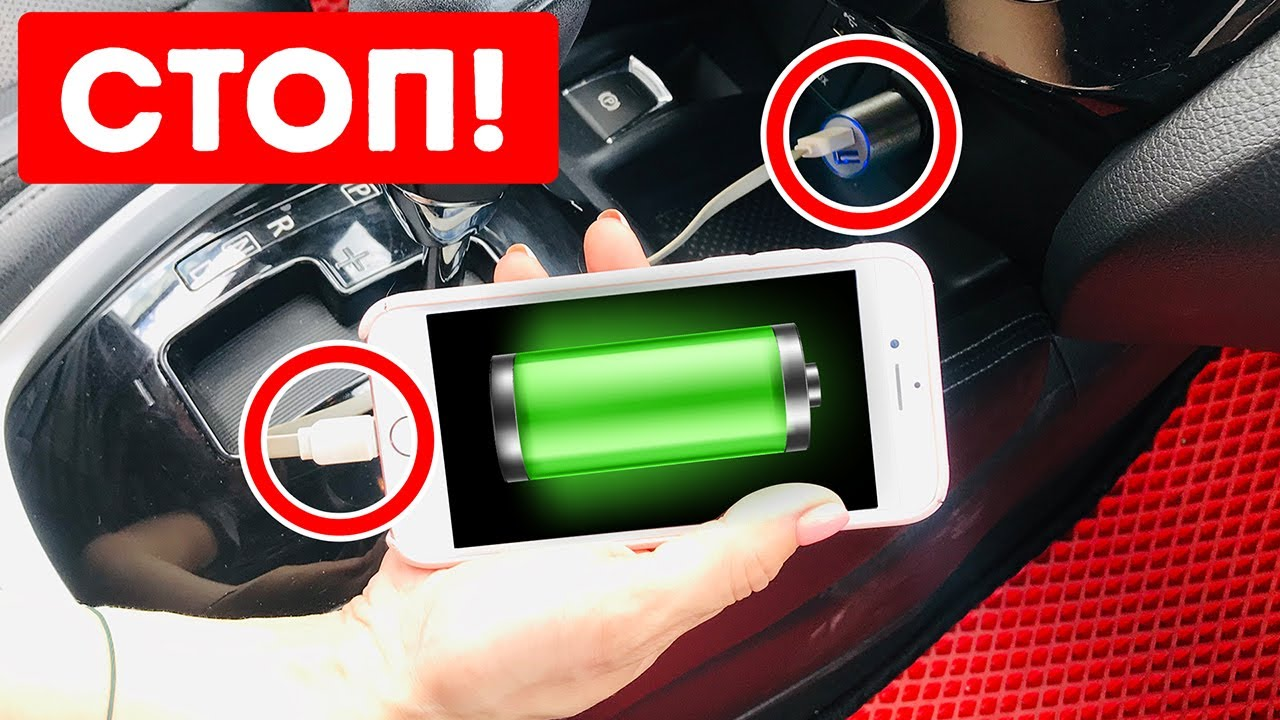 Зарядка телефона в автомобиле занимает целую вечность, прекращайте это делать