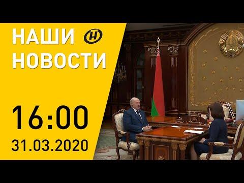 Наши новости ОНТ: совещание Лукашенко с Кочановой; Россия накажет за фейки; онлайн-квартирники