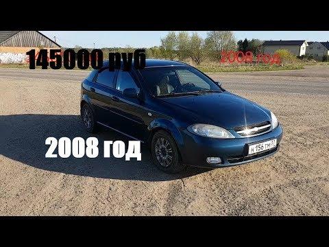 ❤ Купили Шевроле за 145000 руб. Chevrolet Lacetti 2008 года ❤