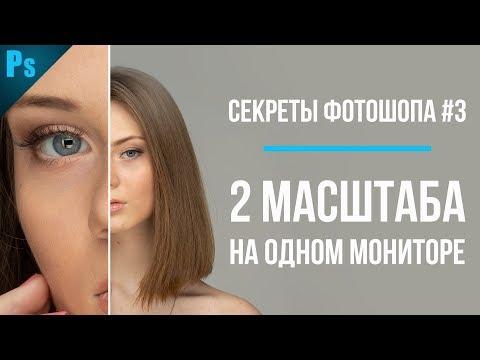 Второй монитор вам НЕ НУЖЕН – Секреты и Уроки Фотошопа #3