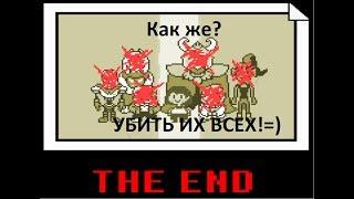 Как начать геноцид в игре андертейл  l  ВидеоУрок по игре.