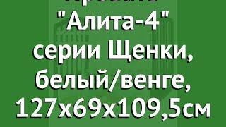 Кровать Алита-4 серии Щенки, белый/венге, 127х69х109,5см (Антел) обзор Щ/КР/А4/Бел/Вен