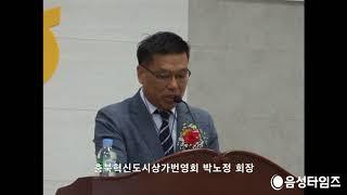 충북혁신도시상가번영회장 취임 및 발대식