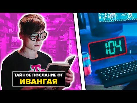 видео: ИВАНГАЙ ОСТАВИЛ ПОСЛАНИЕ о ВОЗВРАЩЕНИИ