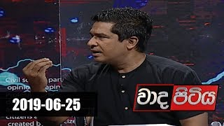 Wada Pitiya | 25th June 2019 Thumbnail