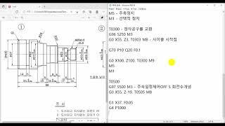컴퓨터응용선반기능사 수기프로그램_5번